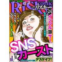 comic RiSky(リスキー) Vol.24 SNSカースト