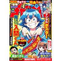 週刊少年チャンピオン2021年14号