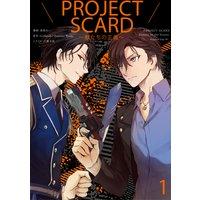 PROJECT SCARD 〜獣たちの正義〜 分冊版