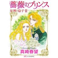 漫画家 真崎春望 ハーモニィコミックス 合本vol.2