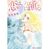 漫画家 真崎春望 ハーモニィコミックス 合本vol.3