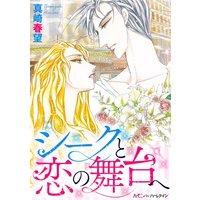漫画家 真崎春望 ハーモニィコミックス 合本vol.5