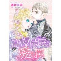 漫画家 酒井美羽 ハーモニィコミックス 合本vol.3