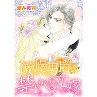 漫画家 酒井美羽 ハーモニィコミックス 合本vol.5