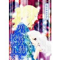 漫画家 佐々木みすず ハーモニィコミックス 合本vol.2