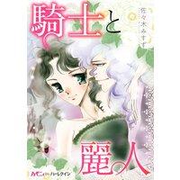 漫画家 佐々木みすず ハーモニィコミックス 合本vol.4
