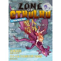 ZONE OF CTHULHU (ゾーン・オブ・クトゥルフ)Vol.9