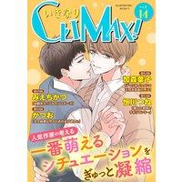 いきなりCLIMAX!Vol.14