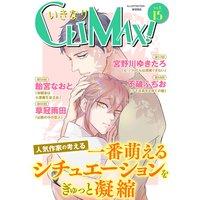いきなりCLIMAX!Vol.15