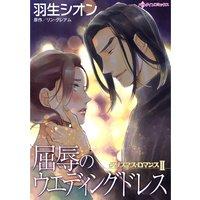 ハーレクインコミックス Renta! 合本 2021年 vol.72