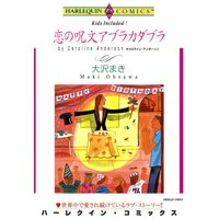 ハーレクインコミックス Renta! 合本 2021年 vol.75