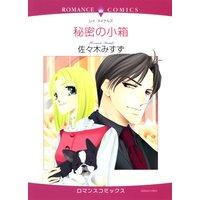 ハーレクインコミックス Renta! 合本 2021年 vol.79