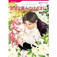 ハーレクインコミックス Renta! 合本 2021年 vol.80