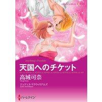 ハーレクインコミックス Renta! 合本 2021年 vol.82