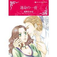 ハーレクインコミックス Renta! 合本 2021年 vol.84