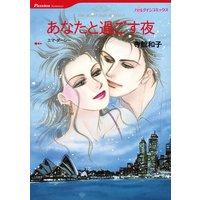 ハーレクインコミックス Renta! 合本 2021年 vol.86