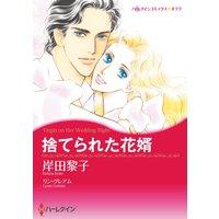 ハーレクインコミックス Renta! 合本 2021年 vol.96