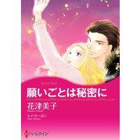 ハーレクインコミックス Renta! 合本 2021年 vol.98