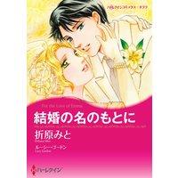 ハーレクインコミックス Renta! 合本 2021年 vol.100