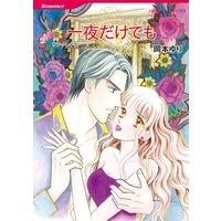 ハーレクインコミックス Renta! 合本 2021年 vol.102