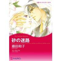 ハーレクインコミックス Renta! 合本 2021年 vol.105