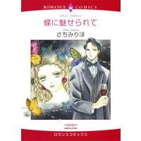 ハーレクインコミックス Renta! 合本 2021年 vol.108