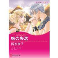 ハーレクインコミックス Renta! 合本 2021年 vol.110