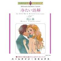 ハーレクインコミックス Renta! 合本 2021年 vol.111