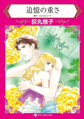 ハーレクインコミックス Renta! 合本 2021年 vol.114