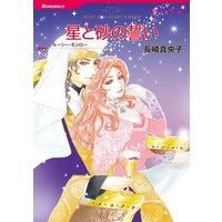 ハーレクインコミックス Renta! 合本 2021年 vol.117