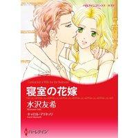 ハーレクインコミックス Renta! 合本 2021年 vol.118