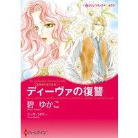 ハーレクインコミックス Renta! 合本 2021年 vol.125