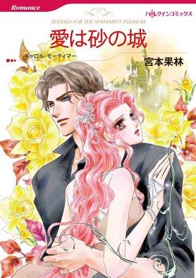 ハーレクインコミックス Renta! 合本 2021年 vol.127