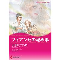 ハーレクインコミックス Renta! 合本 2021年 vol.128