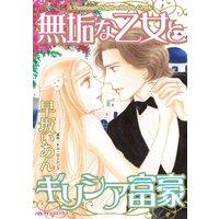ハーレクインコミックス Renta! 合本 2021年 vol.129