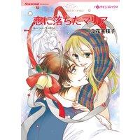 ハーレクインコミックス Renta! 合本 2021年 vol.130