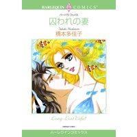 ハーレクインコミックス Renta! 合本 2021年 vol.135
