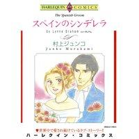 ハーレクインコミックス Renta! 合本 2021年 vol.138