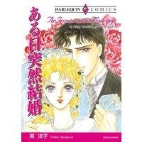ハーレクインコミックス Renta! 合本 2021年 vol.139