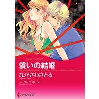 ハーレクインコミックス Renta! 合本 2021年 vol.140