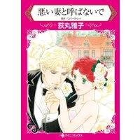 ハーレクインコミックス Renta! 合本 2021年 vol.141