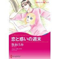 ハーレクインコミックス Renta! 合本 2021年 vol.142
