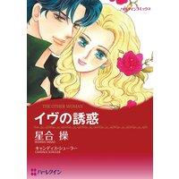 ハーレクインコミックス Renta! 合本 2021年 vol.145
