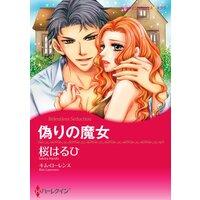 ハーレクインコミックス Renta! 合本 2021年 vol.146