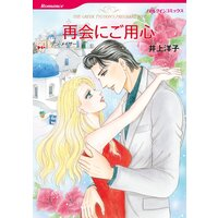 ハーレクインコミックス Renta! 合本 2021年 vol.147