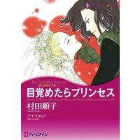 ハーレクインコミックス Renta! 合本 2021年 vol.151