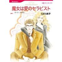 ハーレクインコミックス Renta! 合本 2021年 vol.152