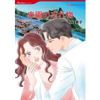 ハーレクインコミックス Renta! 合本 2021年 vol.155