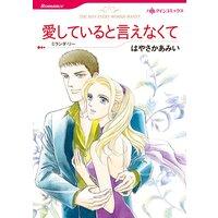 ハーレクインコミックス Renta! 合本 2021年 vol.156