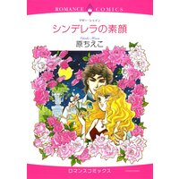 ハーレクインコミックス Renta! 合本 2021年 vol.157